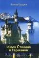 Замок Сталина в Германии. Историческая публикация. Рассказы